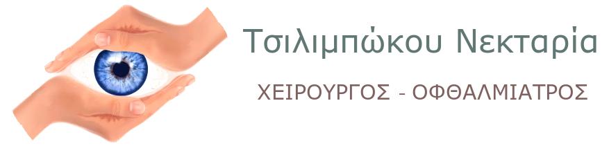 Τσιλιμπώκου Νεκταρία - Οφθαλμίατρος